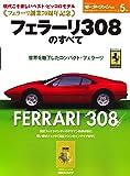 フェラーリ308のすべて (世界の傑作スーパーカーシリーズ第5弾)
