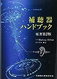 補聴器ハンドブック 原著第2版