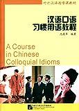 对外汉语选修课教材:汉语口语习惯用语教程