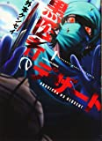 黒医者のデザート 1 (1巻) (ヤングキングコミックス)