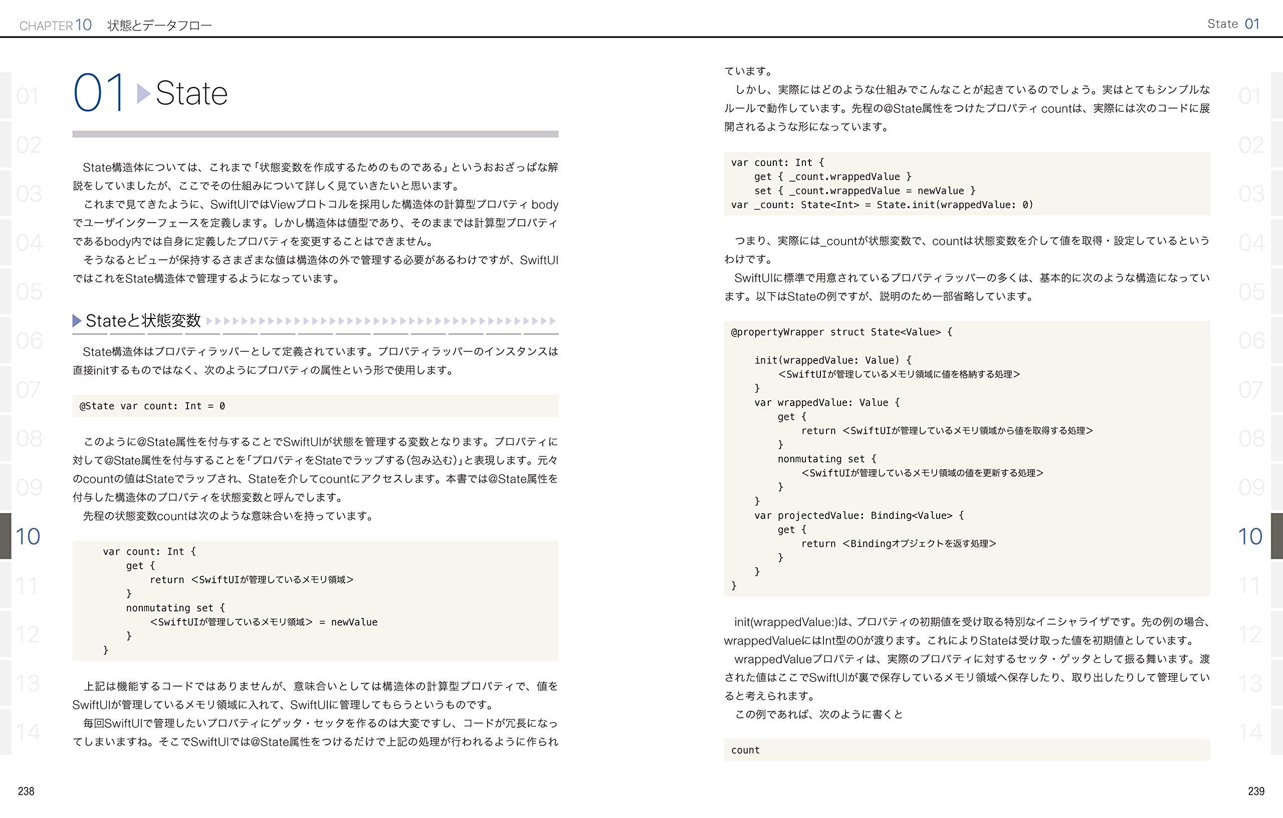 Thumbnail of SwiftUI 徹底入門5$