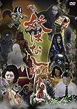妖ばなし 第4巻 [DVD]