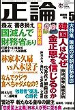 月刊正論 2018年 05月号 [雑誌]