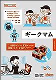 ギークマム ―21世紀のママと家族のための実験、工作、冒険アイデア (Make: Japan Books)