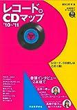 レコード+CDマップ〈'10‐'11〉