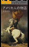 アメリカ人の物語 アメリカ独立戦争 革命の剣 ジョージ・ワシントン 上: 合本版2 (歴史世界叢書)