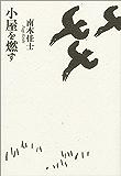 小屋を燃す (文春e-book)