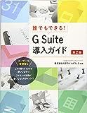 誰でもできる!  G Suite導入ガイド 第2版