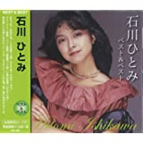石川ひとみ ベスト & ベスト KB-062