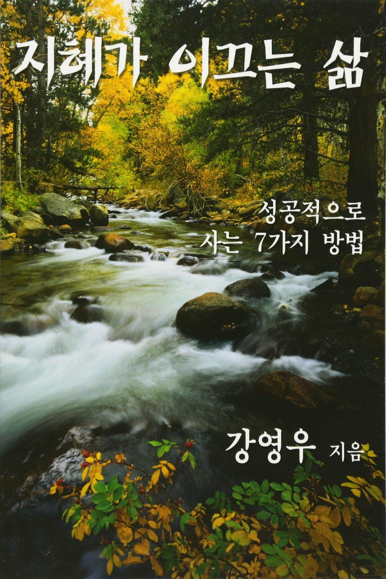 Read Online The Wisdom Driven Life Korean: Seven Keys to a Successful Life pdf epub