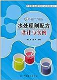 水处理剂配方设计与实例