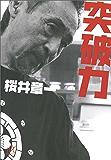 突破力 (講談社+α文庫)