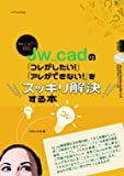 Jw_cadの「コレがしたい! 」「アレができない! 」をスッキリ解決する本 (Jw_cad8対応)