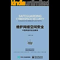 维护网络空间安全:中国网络安全法解读