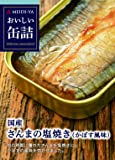 明治屋 おいしい缶詰 国産さんまの塩焼き(かぼす風味) 100g
