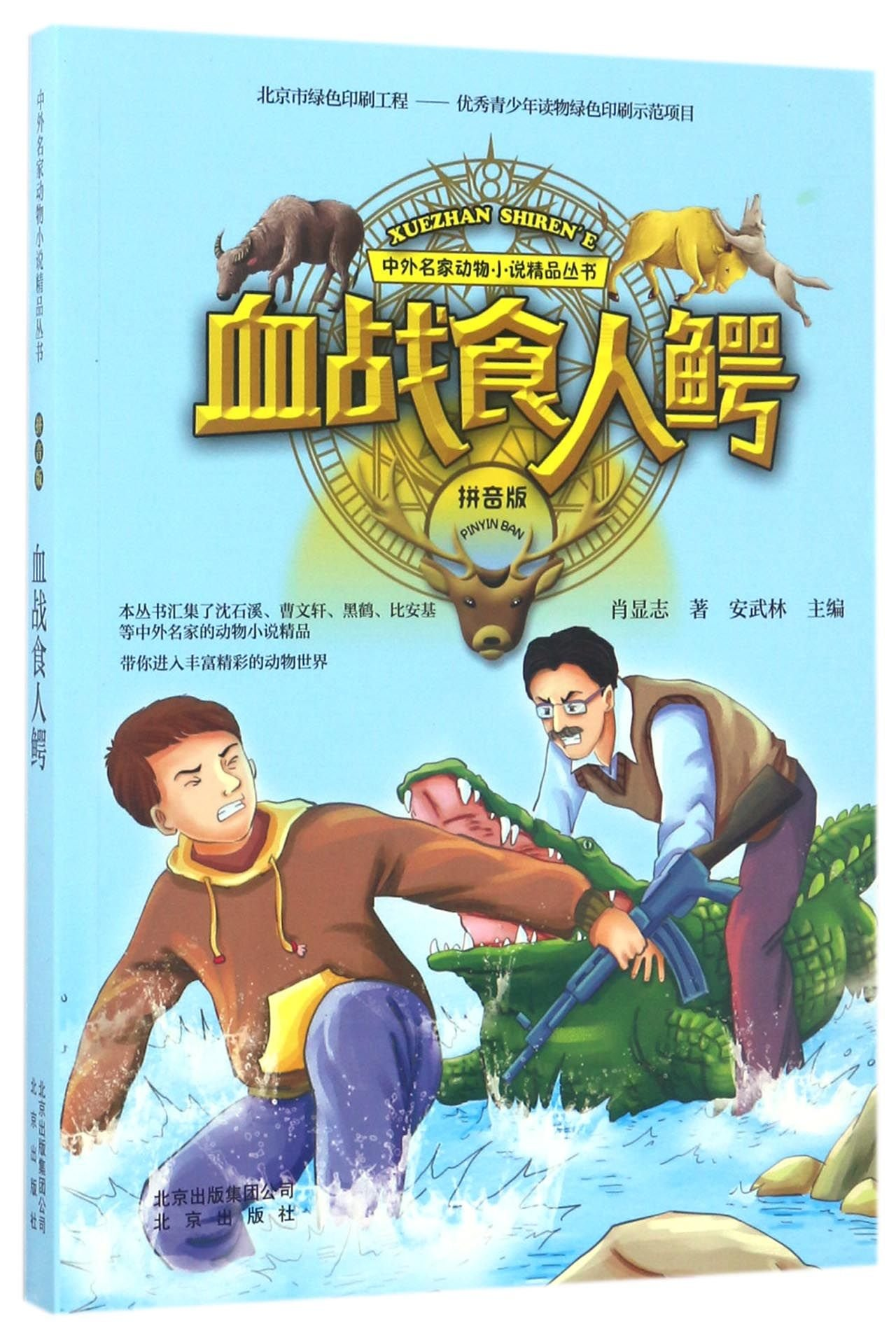 Fight with the Crocodiles (Pinyin Version) (Chinese Edition) pdf
