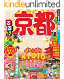 るるぶ京都'18 (るるぶ情報版(国内))