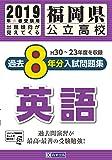 福岡県公立高校過去8年分(H30―23年度収録)入試問題集英語2019年春受験用(実物紙面の教科別過去問) (公立高校8ヶ年過去問)