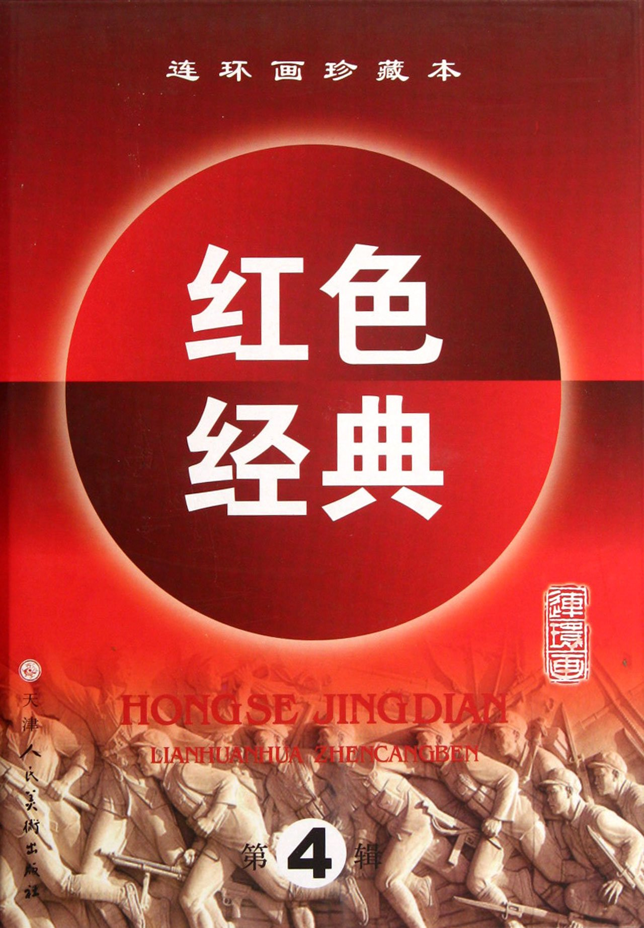 Read Online Red Classics-comic strips-four (Chinese Edition) ebook