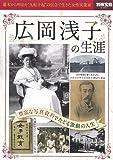 広岡浅子の生涯 ~豊富な写真資料でたどる激動の人生 (別冊宝島 2387)