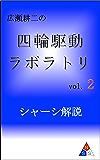 広瀬耕二の四輪駆動ラボラトリ vol.2: シャーシ解説