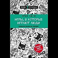 Игры, в которые играют люди (Russian Edition) (English Edition)