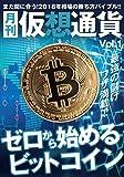 月刊仮想通貨Vol,1 (プレジャームック)