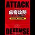 黑客攻防从入门到精通(手机安全篇·全新升级版)