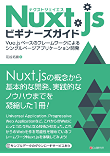 Hello!! Nuxt js Hello!!Vue&Nuxtシリーズ (技術の泉シリーズ