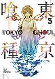 Tokyo Ghoul, Vol. 3