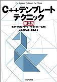 C++テンプレートテクニック 第2版