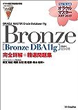 【オラクル認定資格試験対策書】ORACLE MASTER Bronze[Bronze DBA11g](試験番号:1Z0-018)完全詳解+精選問題集 (オラクルマスタースタディガイド)
