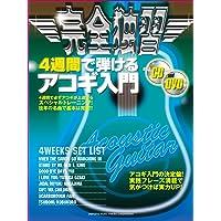 完全独習 4週間で弾けるアコギ入門 【CD/DVD付き】
