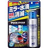 ソフト99(SOFT99) ミラー水滴防止スプレー クイッククリアー 100ml 05063 撥水剤