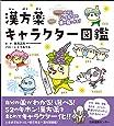自分にぴったりの薬が見つかる! 漢方薬キャラクター図鑑