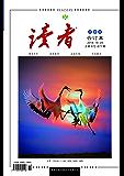读者 半月刊 2018年冬季卷合订本(2018.19-24期)