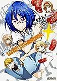 ディーふらぐ! 12 (MFコミックス アライブシリーズ)