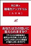矢口新の相場力アップドリル 為替編
