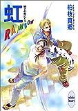 虹-RAINBOW- 硝子の街にて(3) (講談社X文庫ホワイトハート(BL))