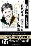 勘違いエリートが真のバリュー投資家になるまでの物語 (ウイザードブックシリーズVol.230)