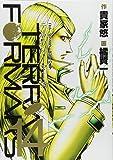 テラフォーマーズ 14 (ヤングジャンプコミックス)