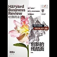 创新的残酷面(《哈佛商业评论》2019年第1期)