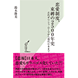 恋愛制度、束縛の2500年史~古代ギリシャ・ローマから現代日本まで~ (光文社新書)