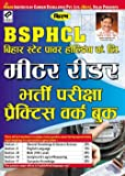 BSPHCL (Bihar State Power Holder k.L) Meter Rider Bharti exam, Practice Work Book —Hindi - 1343