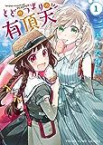 とどのつまりの有頂天(1) (ヤングキングコミックス)