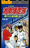 【フルカラーフィルムコミック】湘南爆走族ー残された走り屋たちー (1) (TME出版)