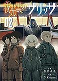夜光雲のサリッサ(2)【電子限定特典ペーパー付き】 (RYU COMICS)
