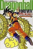 Dragonball Forever―ドラゴンボール完全版公式ガイド (ジャンプ・コミックス)