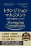 トランジション マネジメント ──組織の転機を活かすために (フェニックスシリーズ)