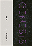 生首-Genesis SOGEN Japanese SF anthology 2018- 創元日本SFアンソロジー2018